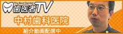歯医者TV 紹介動画配信中